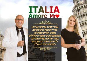 מופע שירים איטלקיים