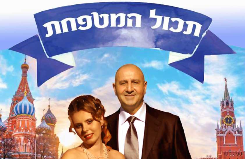 שירים רוסים בעברית